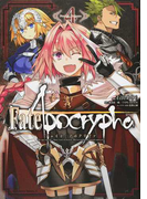 """Fate/Apocrypha 4 The sage cries out.""""Open,Gates of Heaven.Bless us and bestow miracles upon us!"""" (角川コミックス・エース)"""