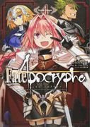 """Fate/Apocrypha 4 The sage cries out.""""Open,Gates of Heaven.Bless us and bestow miracles upon us!"""" (角川コミックス・エース)(角川コミックス・エース)"""