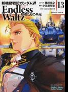 新機動戦記ガンダムW Endless Waltz敗者たちの栄光 13 (角川コミックス・エース)(角川コミックス・エース)