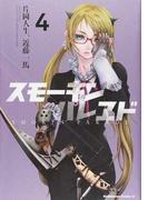 スモーキン'パレヱド 4 (角川コミックス・エース)(角川コミックス・エース)