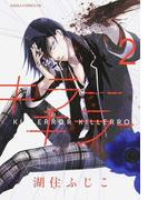キラーキラー 2 (あすかコミックスDX)(あすかコミックスDX)