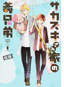 サカズキさん家の義兄弟 1 (あすかコミックスDX)(あすかコミックスDX)