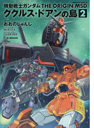 機動戦士ガンダム THE ORIGIN MSD ククルス・ドアンの島 (2) (角川コミックス・エース)(角川コミックス・エース)