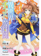 異世界チート魔術師 2 (角川コミックス・エース)(角川コミックス・エース)