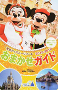 東京ディズニーリゾートおまかせガイド 2018−2019