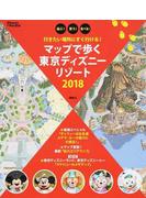 マップで歩く東京ディズニーリゾート 遊ぶ!買う!食べる!行きたい場所にすぐ行ける! 2018