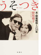 うそつき 夫・野坂昭如との53年