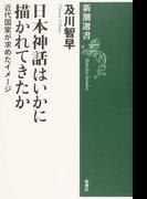 日本神話はいかに描かれてきたか 近代国家が求めたイメージ
