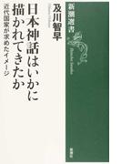 日本神話はいかに描かれてきたか 近代国家が求めたイメージ (新潮選書)(新潮選書)