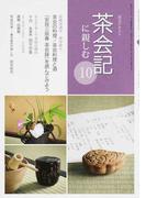 淡交テキスト 平成29年10号 茶会記に親しむ 10 基礎知識 10 茶会の料理