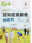 Rp.+ やさしく・くわしく・強くなる Vol.16,No.4(2017年秋号) 要点ガッチリ!「認知症高齢者」対応力