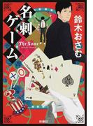 名刺ゲーム (扶桑社文庫)(扶桑社文庫)