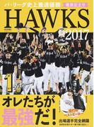 HAWKS 2017優勝記念号オレたちが最強だ!