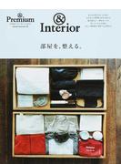部屋を、整える。 &Interior