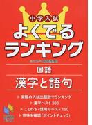 中学入試よくでるランキング国語漢字と語句