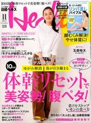 日経 Health (ヘルス) 2017年 11月号 [雑誌]