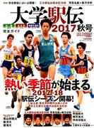 大学駅伝 2017秋号 2017年 10月号 [雑誌]