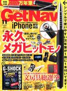 GET Navi (ゲットナビ) 2017年 11月号 [雑誌]
