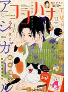 Cocohana (ココハナ) 2017年 11月号 [雑誌]