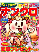 SUPER (スーパー) ナンクロ 2017年 12月号 [雑誌]