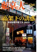 東京人 2017年 11月号 [雑誌]