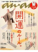 an・an (アン・アン) 2017年 10/4号 [雑誌]