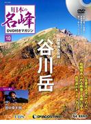 隔週刊 日本の名峰DVDつきマガジン 2017年 10/24号 [雑誌]
