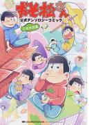 おそ松さん公式アンソロジーコミックこぼれ話集(シルフコミックス) 2巻セット(シルフコミックス)