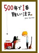 500年で1番難しい注文(絵本屋.com)