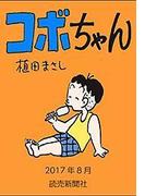 コボちゃん 2017年8月(読売ebooks)