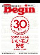Begin 2017年11月号