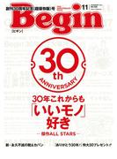 Begin 2017年11月号(Begin)