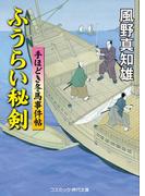ふうらい秘剣(コスミック・時代文庫)