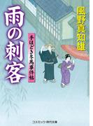 雨の刺客(コスミック・時代文庫)