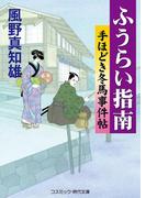 ふうらい指南(コスミック・時代文庫)