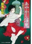 あやかし淫鬼 鬼姫おぼろ草紙(コスミック・時代文庫)