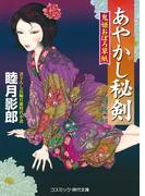 あやかし秘剣 鬼姫おぼろ草紙(コスミック・時代文庫)