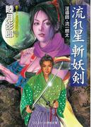 流れ星 斬妖剣(コスミック・時代文庫)