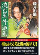 流れ星  外道剣(コスミック・時代文庫)