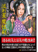 流れ星  魔性剣(コスミック・時代文庫)