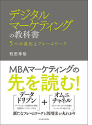 【期間限定ポイント50倍】デジタルマーケティングの教科書