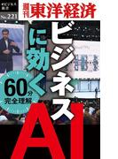 ビジネスに効く AI―週刊東洋経済eビジネス新書No.221(週刊東洋経済eビジネス新書)