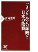 コミンテルンの謀略と日本の敗戦(PHP新書)