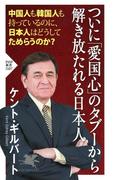 ついに「愛国心」のタブーから解き放たれる日本人(PHP新書)