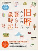 旧暦で今をたのしむ「暮らし歳時記」(PHPビジュアル実用BOOKS)