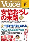 Voice 平成29年9月号(Voice)