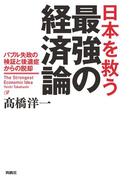 日本を救う最強の経済論ーバブル失政の検証と後遺症からの脱却