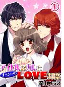 アイドルなカレとナイショのLOVE関係(恋愛ドロップス)
