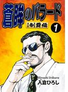 蒼眸のバラード 第三部◆制覇編 (1)