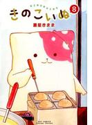 きのこいぬ 8 (RYU COMICS)